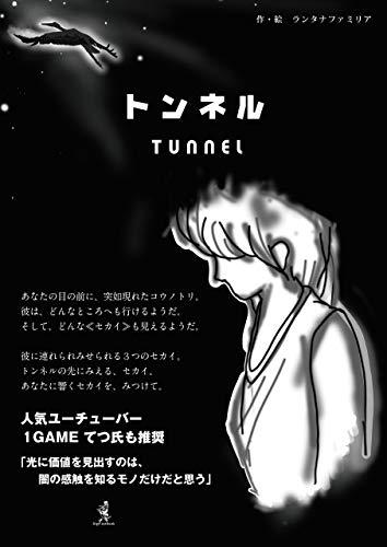 トンネル (DigiFastBook)