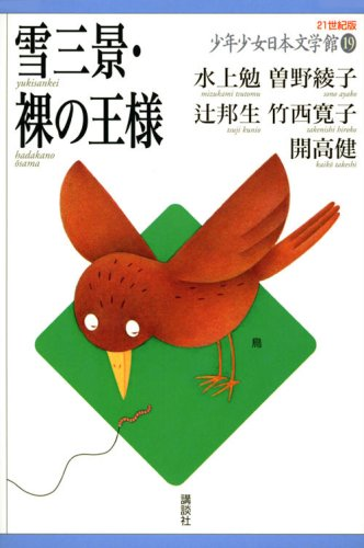 雪三景・裸の王様 (21世紀版・少年少女日本文学館19)