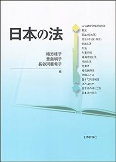 日本の法』|感想・レビュー - 読書メーター