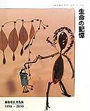生命の記憶―田島征三作品集1990‐2010