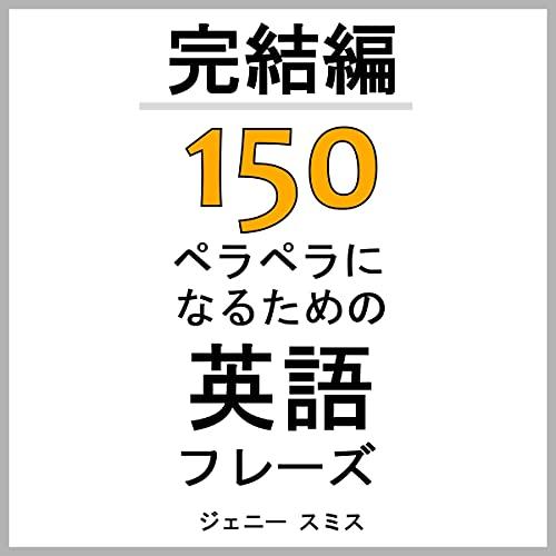 『Kanketsuhen 150 Peraperani Narutameno Eigo Hurezu』のカバーアート