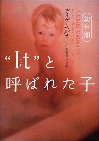 """""""It""""(それ)と呼ばれた子 幼年期 (ヴィレッジブックス)"""