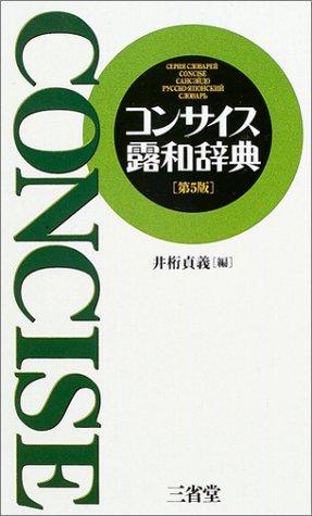 コンサイス露和辞典の詳細を見る