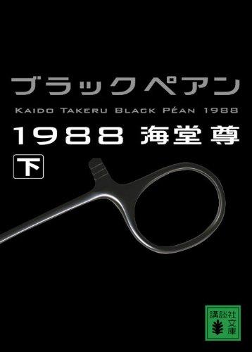 ブラックペアン1988(下) (講談社文庫)の詳細を見る
