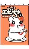 ぱあふぇくと版 おるちゅばんエビちゅ : 5 (アクションコミックス)