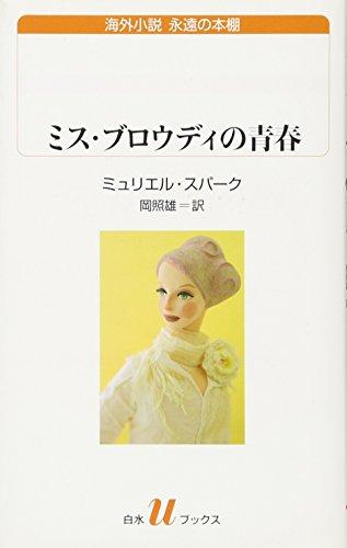 ミス・ブロウディの青春 (白水uブックス―海外小説 永遠の本棚)