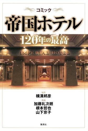 コミック 帝国ホテル 120年の最高 (コミックス)の詳細を見る