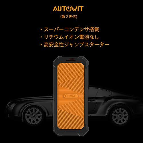 AutowitSuperCap2ジャンプスタータースーパーコンデンサ搭載リチウムバッテリー無し事前充電不要高安全性急速充放電12V車用エンジンスターター(最大7.0Lガソリン車・4.0Lディーゼル車対応)内蔵式スーパーキャパシタ低劣化長寿命収納ケース付き24ヶ月保証