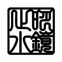 明鏡止水 角印 四字熟語 シルエット ステッカー (メタリック金:ゴールド, 大:縦横 16cm×16cm = 1枚)