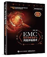 EMC 设计分析方法与风险评估技术