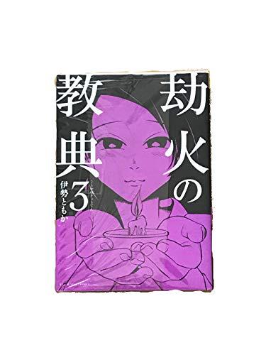 劫火の教典 コミック 1-3巻セット