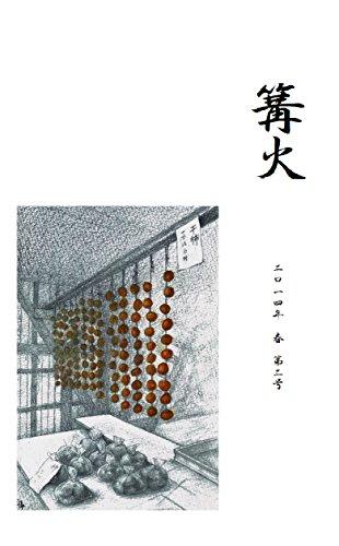 Kagaribi dainigo (Japanese Edition)