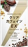 カフェイン 100mg サプリ ホスファチジルセリン カカオ タウリン 30日分 日本製