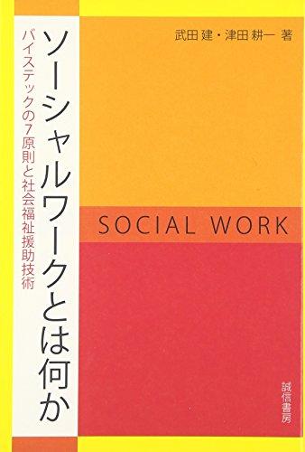 ソーシャルワークとは何か: バイステックの7原則と社会福祉援助技術