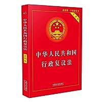 中华人民共和国行政复议法-43-*新版-实用版*9787509396582 中国法制出版社