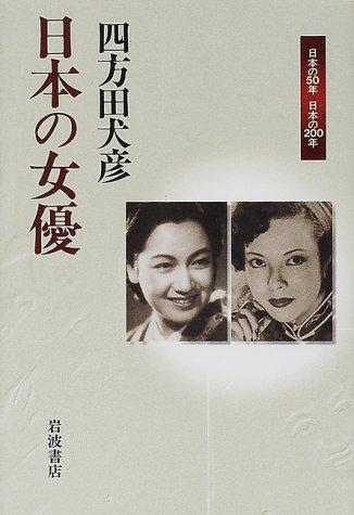 日本の女優 (日本の50年日本の200年)