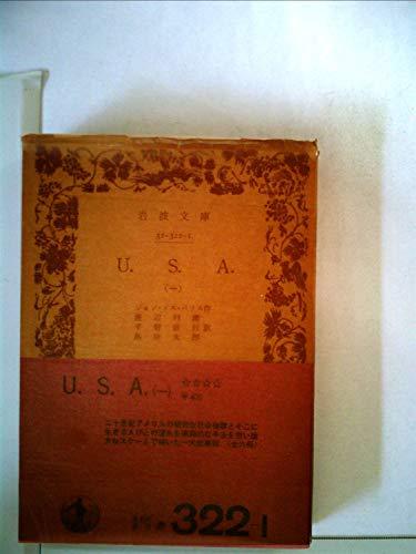 U.S.A.〈1〉 (1977年) (岩波文庫)の詳細を見る