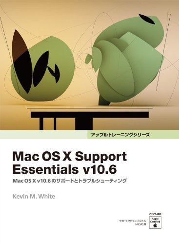Mac OS X Support Essentials v10.6 ― Mac OS X v10.6のサポートとトラブルシューティング ― (アップルトレーニングシリーズ)