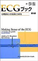 ECGブック―心電図センスを身につける