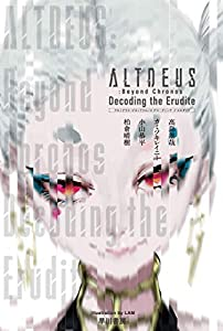 ALTDEUS: Beyond Chronos Decoding the Erudite (ハヤカワ文庫JA)