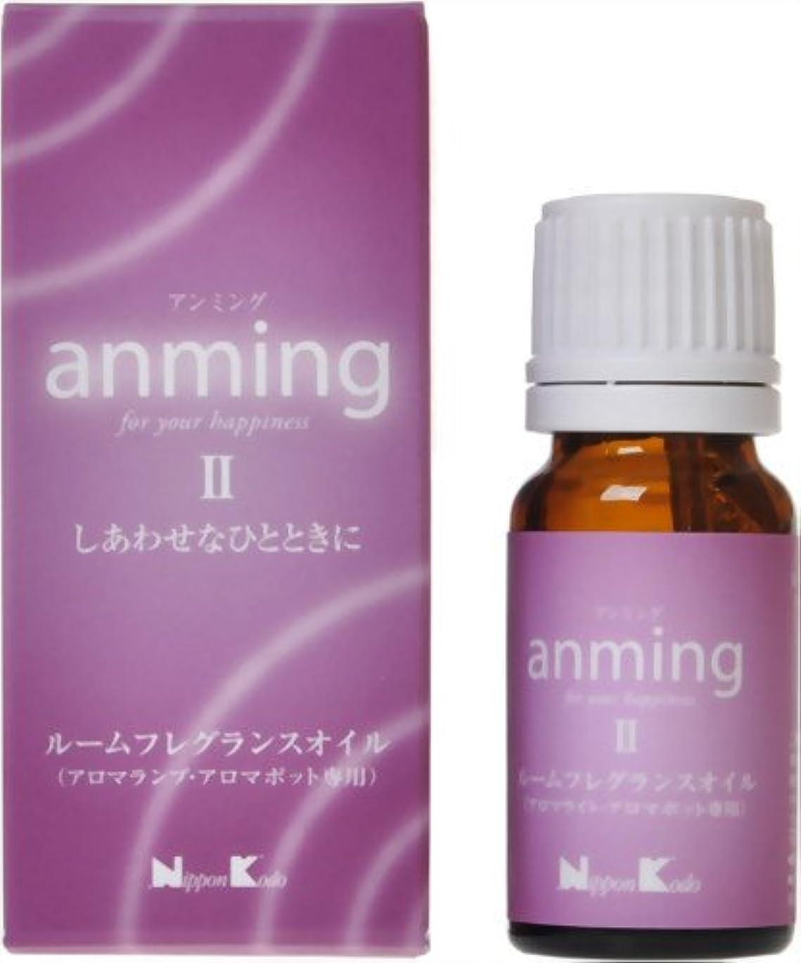 支給花束調停するanming2(アンミング2) ルームフレグランスオイル 10ml