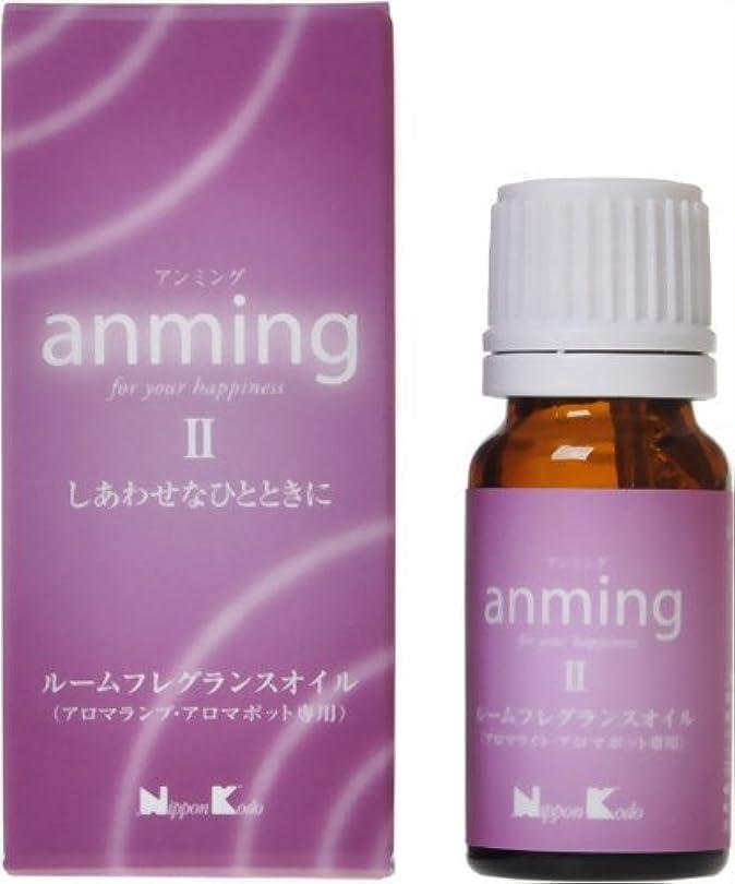 田舎者擁する治療anming2(アンミング2) ルームフレグランスオイル 10ml