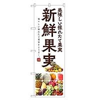 アッパレ のぼり旗 新鮮果実 のぼり 四方三巻縫製 (レギュラー) F24-0140C-R