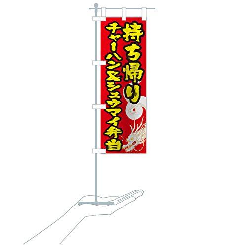 卓上ミニチャーハン&シュウマイ弁当お持ち帰り のぼり旗 サイズ選べます(卓上ミニのぼり10x30cm 立て台付き)