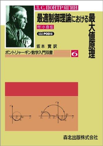 最適制御理論における最大値原理 POD版 (ポントリャーギン数学入門双書)