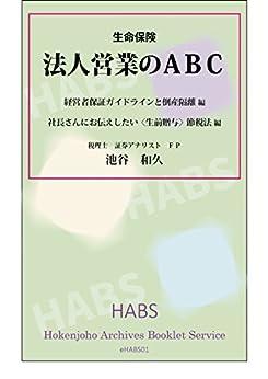 [池谷 和久]の生命保険 法人営業のABC eHABS