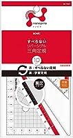ソニック ナノピタ 三角定規 10cm リバーシブル SK-7501 【× 2 個 】