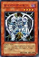 遊戯王カード 【 サイバー・デーモン 】 EE4-JP019-N 《エキスパートエディションVol.4》