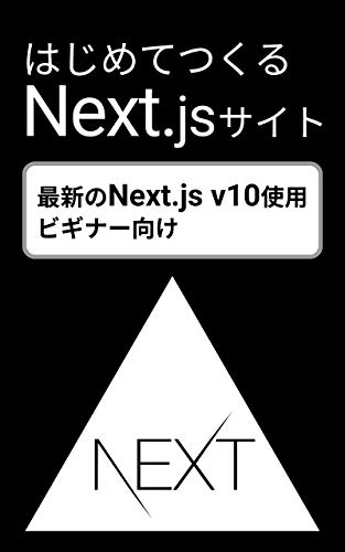 はじめてつくるNext.jsサイト