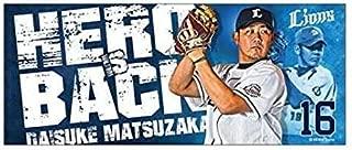 埼玉西武ライオンズ 松坂大輔 フェイスタオル レッドソックス MLB プロ野球