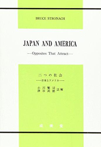 二つの社会ー日本とアメリカの詳細を見る