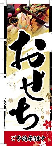 既製品のぼり旗 「おせち」料理 予約 正月 短納期 高品質デザイン 600mm×1,800mm のぼり