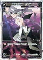 黒縄の閻魔 ウリス(ルリグコモン) ウィクロス ステアードセレクター(WX-02)/シングルカード