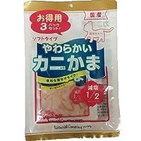 減塩 やわらかいカニ入りかま お徳用 90g(30g×3コ)