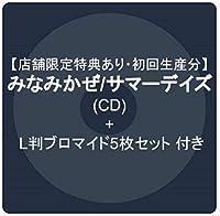 【店舗限定特典あり・初回生産分】みなみかぜ/サマーデイズ(CD) + L判ブロマイド5枚セット 付き