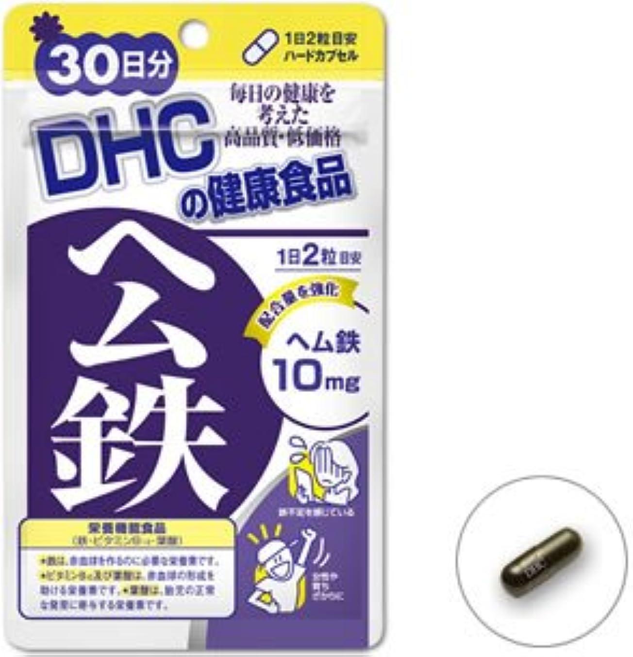 ローンセミナー移動するヘム鉄 30日分【栄養機能食品(鉄?ビタミンB12?葉酸)】