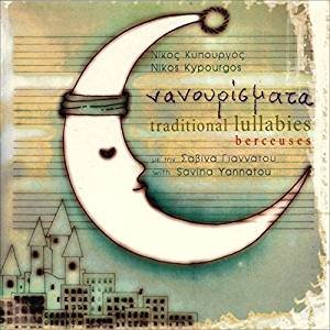 Nanourismata (Greek lullabies)