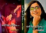 உயிர் தேடல் நீயடி uyir thedal neeyadi (Tamil Edition)
