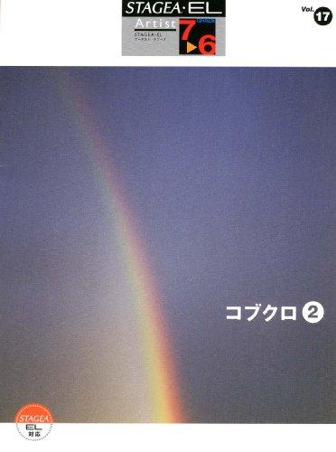 STAGEA・EL アーチスト 7~6級 Vol.17 コブクロ 2の詳細を見る