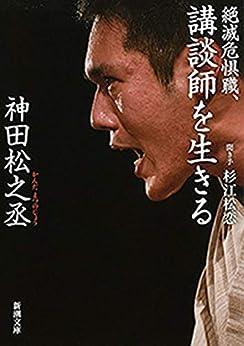 [神田松之丞, 杉江松恋]の絶滅危惧職、講談師を生きる(新潮文庫)