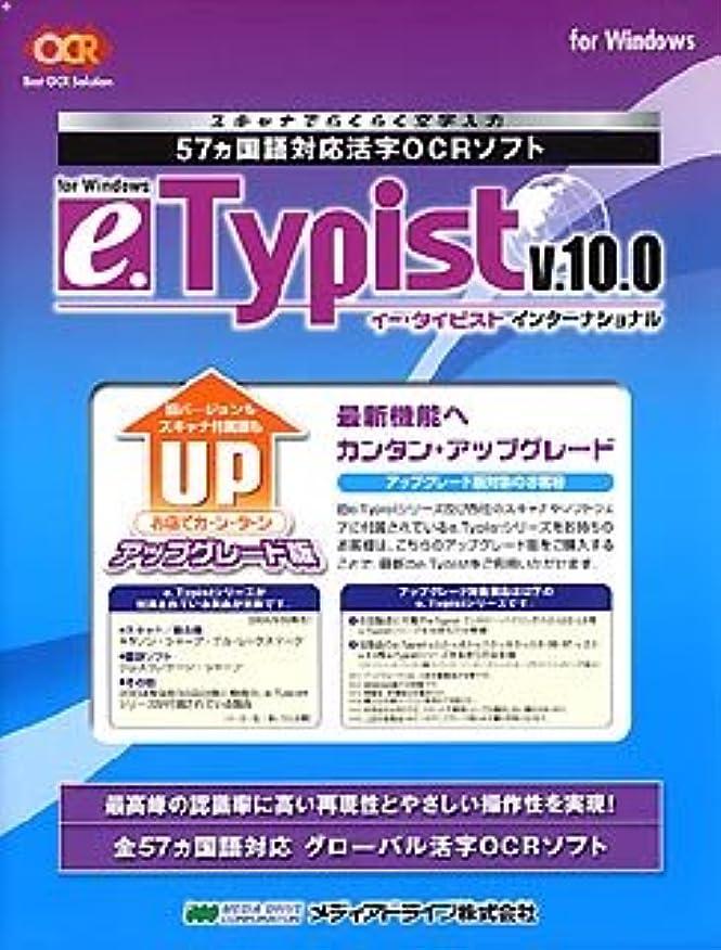 子豚洗練された優れましたe.Typist v.10.0 インターナショナル アップグレード版