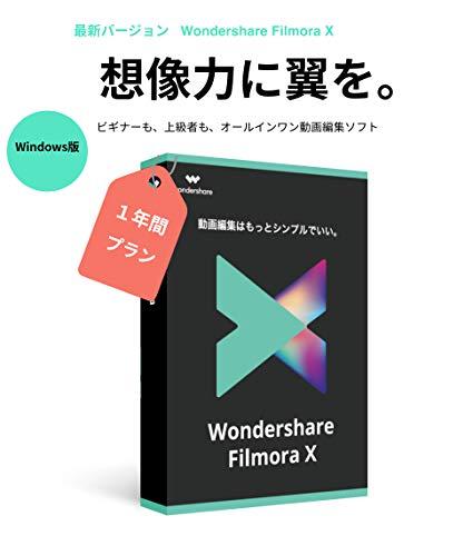 Wondershare Filmora9 (Win版) 動画編集ソフト 永久ライセンス|ワンダーシェアー