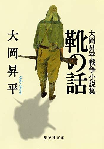 靴の話 大岡昇平戦争小説集 (集英社文庫)の詳細を見る