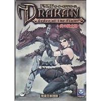 ドラカン オーダー オブ ザ フレイム ~炎の騎士団~ 完全日本語版