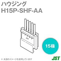 日本圧着端子(JST) H15P-SHF-AA ハウジング 15極 NN