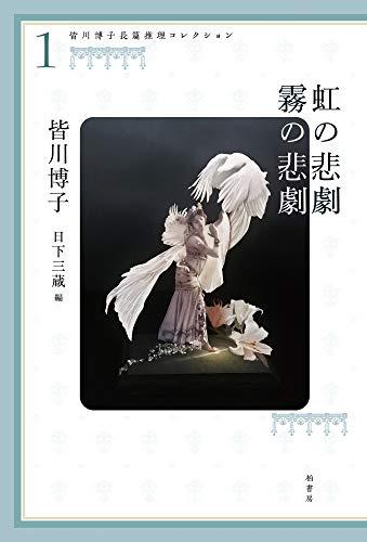 皆川博子長篇推理コレクション1 虹の悲劇 霧の悲劇の詳細を見る